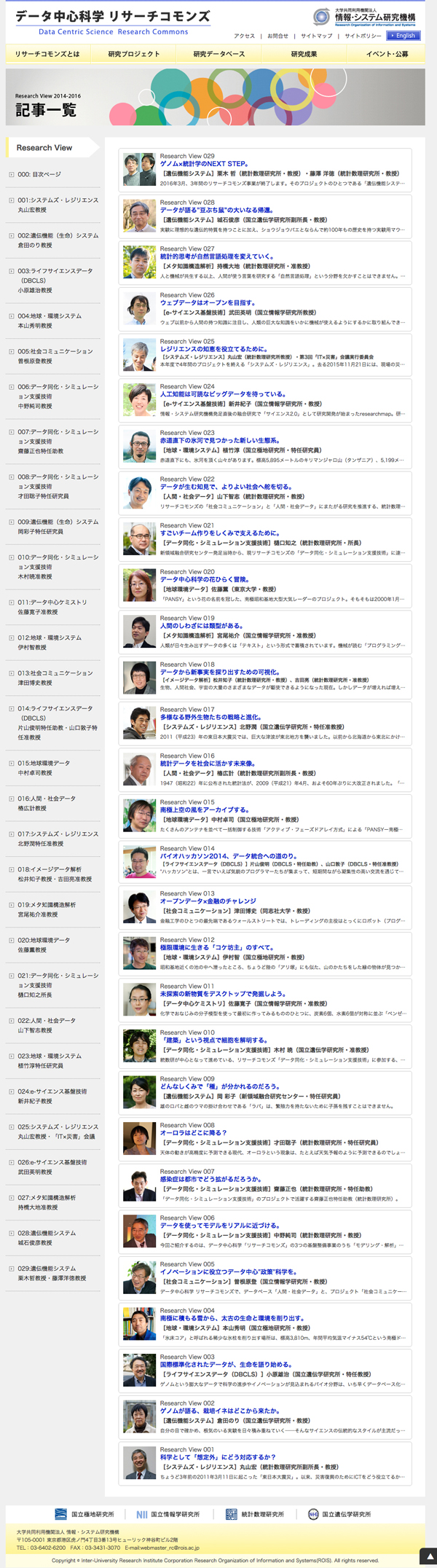 リサーチコモンズwebsite2014-6 Research View list
